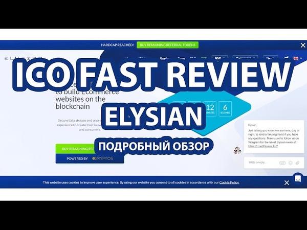 Подробный обзор перспективного проекта ICO ELYSIAN
