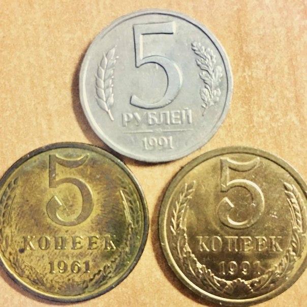 Живая история. Монеты. 1961, 1991, 1991. Три эпохи. 5 копеек