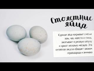 Пробуем САМУЮ ВОНЮЧУЮ еду_ сюрстрёмминг, тухлая акула, столетние яйца [Рецепты B