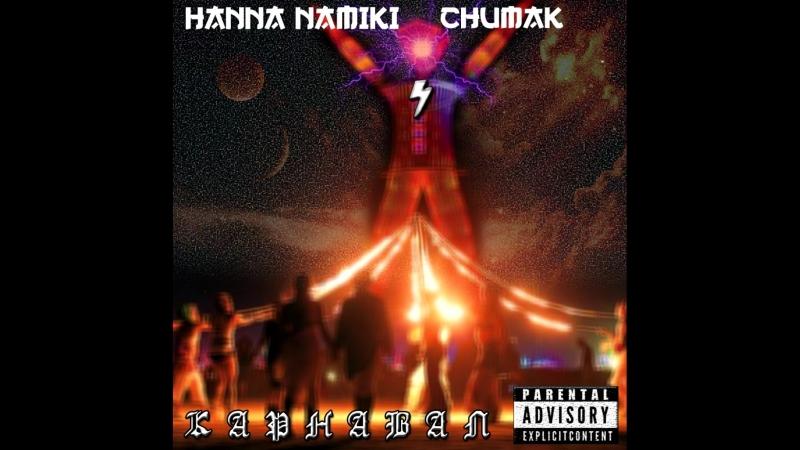 HANNA NAMIKI ϟ CHUMAK - «КАРНАВАЛ»