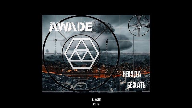 AWADE - Некуда Бежать live Зал Ожидания 2018