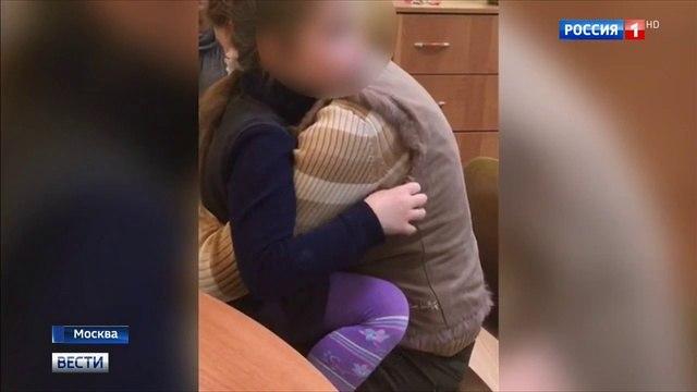 Вести-Москва • Детей, изъятых у приемных родителей в Зеленограде, могут передать в новую семью