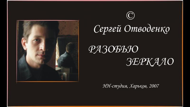 Сергей Отводенко. Разобью зеркало. НН-студия, Харьков, 2007 г.