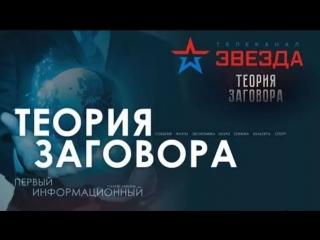 Теория заговора. Изгнание Саакашвили. Тайны следствия - эфир от (15.02.2018)