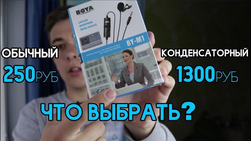 РАСПАКОВКА С ALIEXPRESS МИКРОФОН BOYA M-1