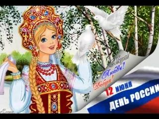 12 ИЮНЯ - ДЕНЬ РОССИИ! С ПРАЗДНИКОМ! МИРНОГО НЕБА НАД ГОЛОВОЙ!🎉🎉🎉🎉🎉🎉🎉🎉🌠🌠🌠👏👏👏