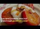 Как приготовить простой и обалденно вкусный десерт из слив
