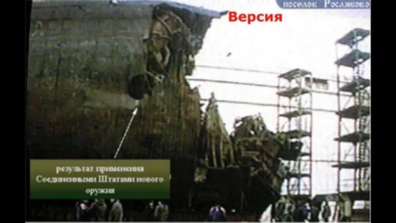 2000 08 17 Тайны аварии атомной подводной лодки Курск На глубине 108 м Высота подлодки 18 4 м смотреть онлайн без регистрации