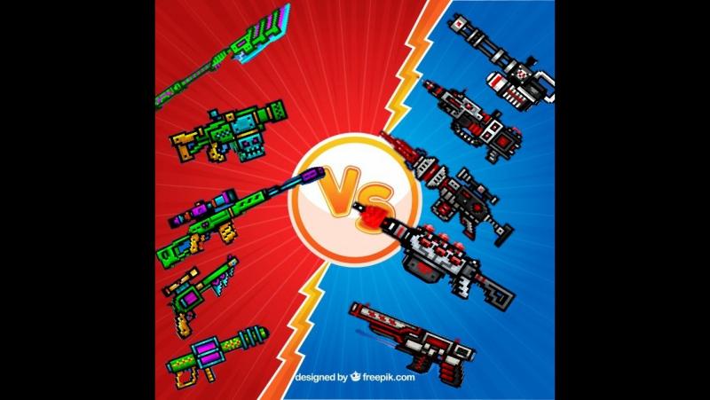 Пиксель ган 3д. Чемпионские оружия VS адамантовые оружия.