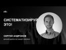 AIC Design Day, Сергей Андронов «Систематизируй это!»