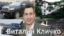 Виталий Кличко ●Биография ●Доход ●Семья ●Дети ●Дома ●Авто ●2017