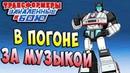 ЗВУКОВОЙ РЕДУКТОР! РАУНД! Трансформеры Закаленные в Бою Transformers Forged To Fight ч 202