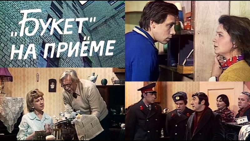 Дело № 12. Букет на приёме_1978 (детектив).