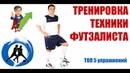 ТЕХНИКА В ФУТЗАЛЕ ОБУЧЕНИЕ - Футзал финты - Crazy futsal skills and tricks - Futsal skills