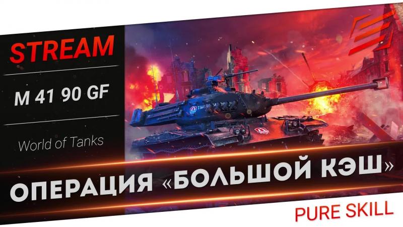 World of Tanks Операция Большой кЭш Задачи на оборудование Exclus1ve смотреть онлайн без регистрации