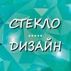СТЕКЛО-ДИЗАЙН | Воронеж