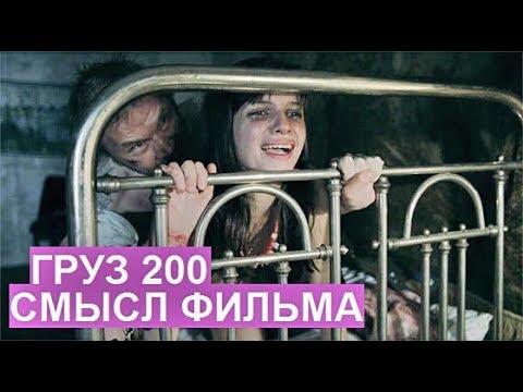 Смысл Фильма Груз 200 Балабанова