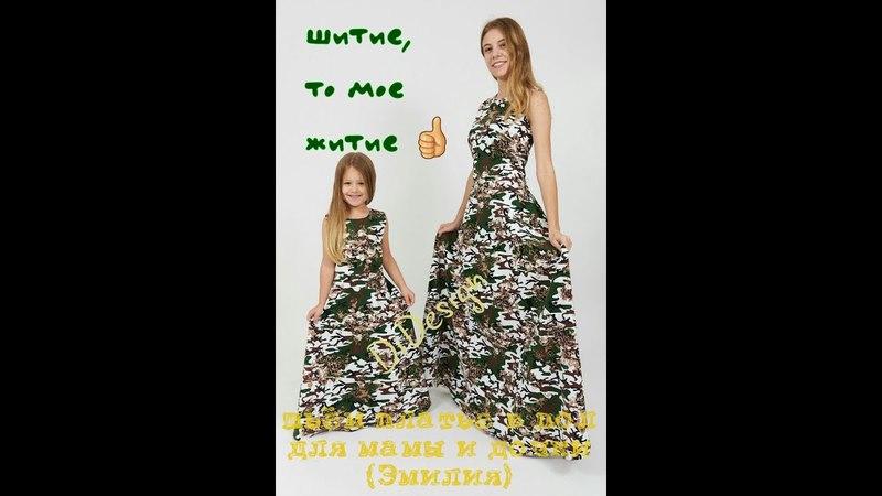 КАК ПОШИТЬ ДЛИННОЕ ПЛАТЬЕ МАМА-ДОЧЬ (ЭМИЛИЯ) jak uszyć dlugą sukienka mama-córka