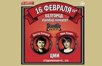 Купить билеты на StandUP Шоу: Виктор Комаров, Ваня Усович