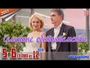 Семейные обстоятельства / HD 1080p / 2017 мелодрама. 5-6 серия из 12