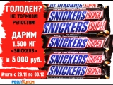 03.12.17 РОЗЫГРЫШ 1,5 КГ ШОКОЛАДА «SNICKERS»