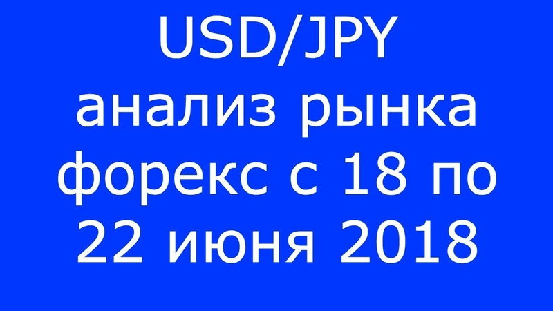 USDJPY - Еженедельный Анализ Рынка Форекс c 18 по 22.06.2018. Анализ Форекс.