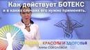 Как действует БОТОКС и в каких случаях его нужно применять Косметолог Анна Соколова