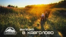 Вылазка новобранцев Lobakinteam в Кавголово