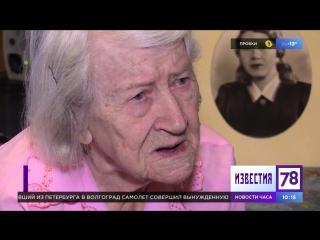 100-летняя жительница блокадного Ленинграда