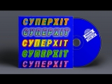 Panivalkova feat. Morphom Суперхт (Сингл)