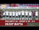 Россия - Катар - 30. Обзор матча
