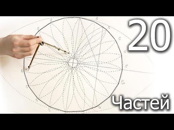 Красивое деление окружности на 20 частей циркулем