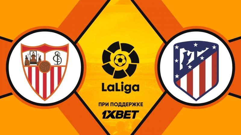 Севилья 2:5 Атлетико | Испанская Ла Лига 2017/18 | 25-й тур | Обзор матча