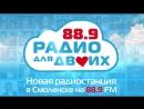 Партнер файт-шоу Цитадель: ЛЕДОВОЕ ПОБОИЩЕ - Радио Для Двоих 88.9 FM .