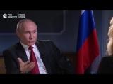 Путин - Я не хочу обидеть США, но вы реально достали весь мир (из интервью 2017г.)
