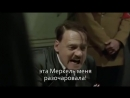 Гитлер Капут!-Эта Меркель меня разочаровала...