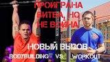 Воркаут наносит ответный удар! Новый вызов от Михаила Баратова! Workout vs Bodybuilding