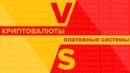 Криптовалюты VS Платежные Системы часть 1 Сбой Visa шанс для крипто
