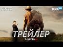Проклятые Проклятие Damnation 1 сезон Трейлер HD 1080