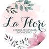 """Студия флористики """"La Flori"""""""