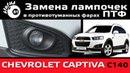 Замена ламп ПТФ Шевроле Каптива С140 / Лампа ПТФ / Лампочка противотуманки