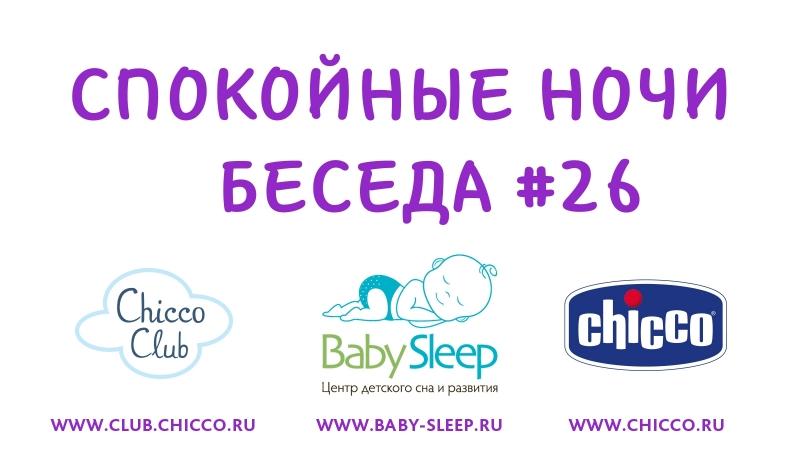 Спокойные Ночи. Беседа 26. О безопасности совместного сна с ребенком младше года.