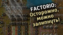 Factorio Затягивающая игра