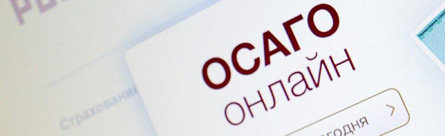 Можно ли оформить ОСАГО онлайн в 2017 году – реальный опыт