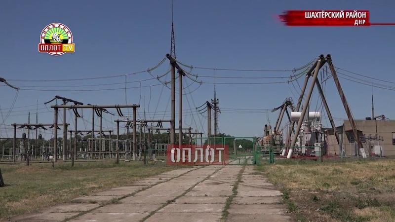 • Шахтерский р-н, ДНР. Юбилей электроподстанции «Южная»