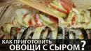 Овощи запеченные в духовке с сыром баклажаны кабачки помидоры перец и морковь