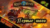 Первые шаги Обзор Beasts Battle 2 Прохождение #1