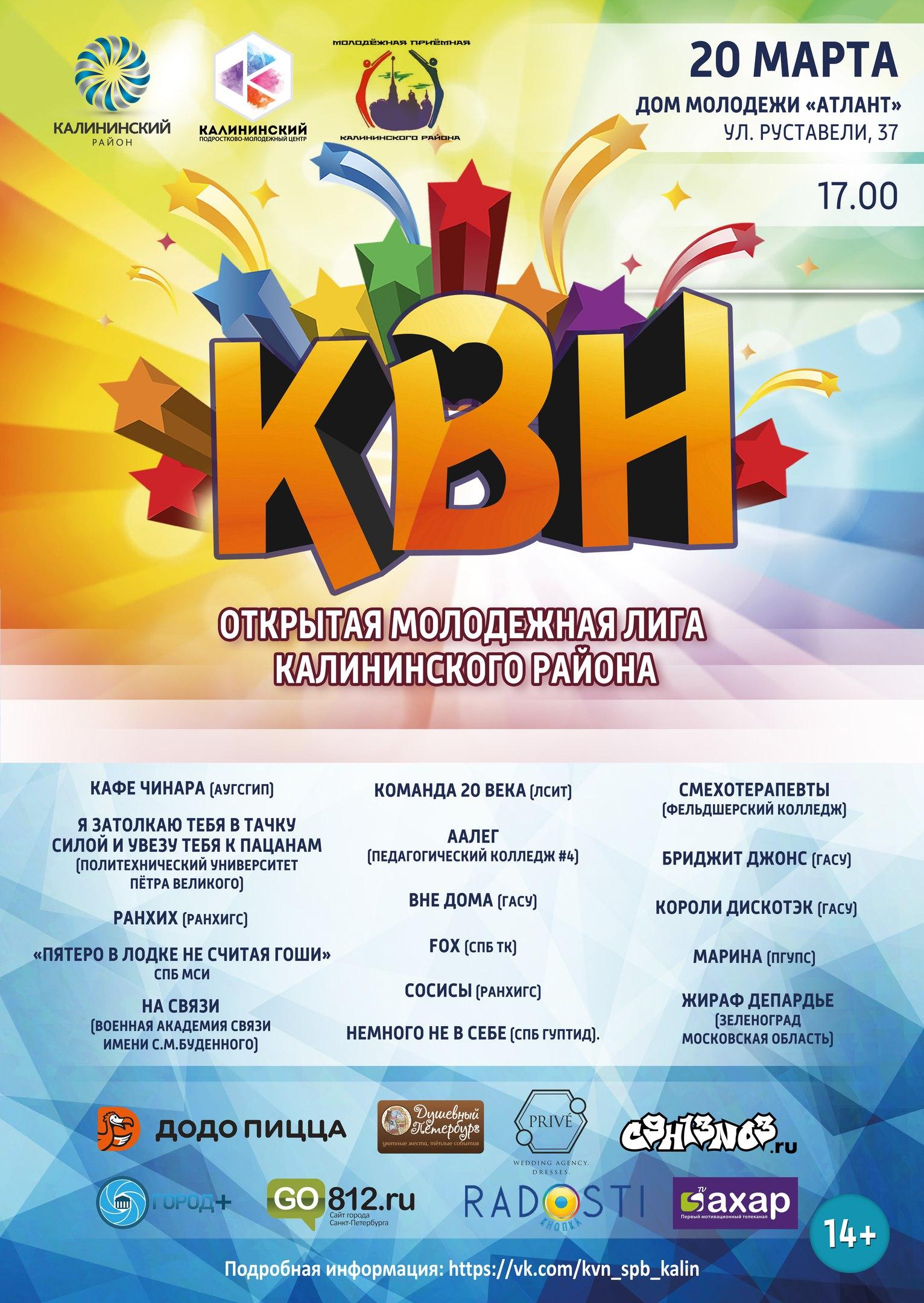 1/4 финала открытой Лиги КВН Калининского района