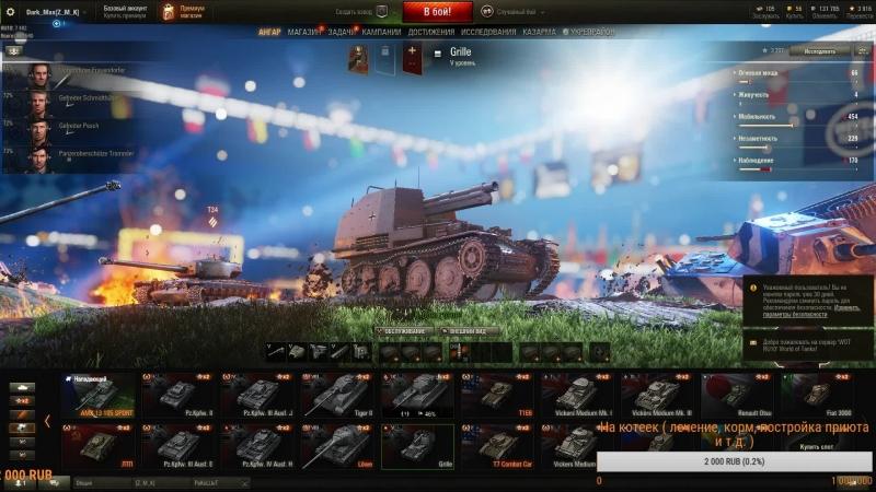 Максим Зинов - live стрим World of Tanks