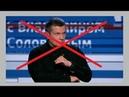 Владимира Соловьева требуют объявить персоной нон-грата в Казахстане / БАСЕ
